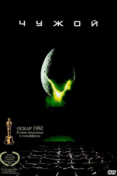 Обложка DVD фильма Чужой в России