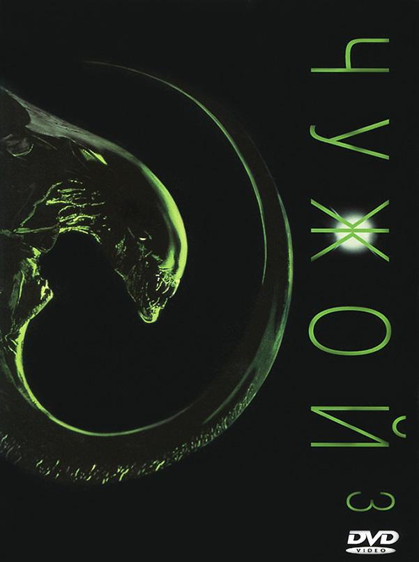 Обложка DVD фильма Чужой 3 в России