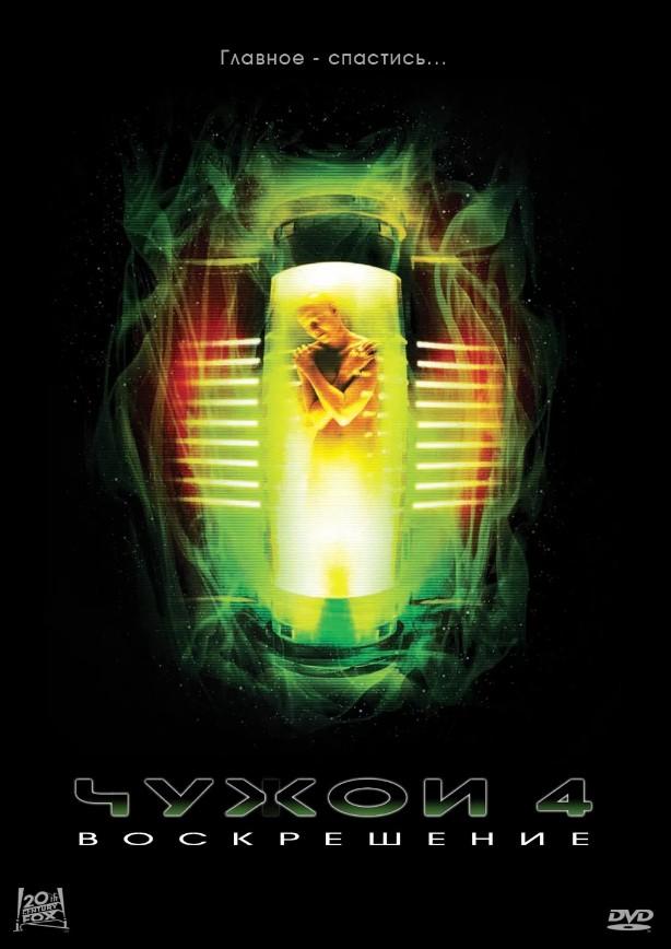 Обложка DVD фильма Чужой: Воскрешение в России