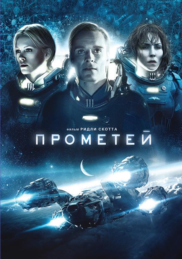 Обложка DVD фильма Прометей в России